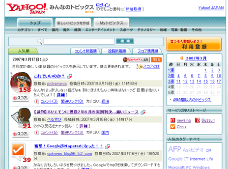 Yahoo Japan Digg Clone