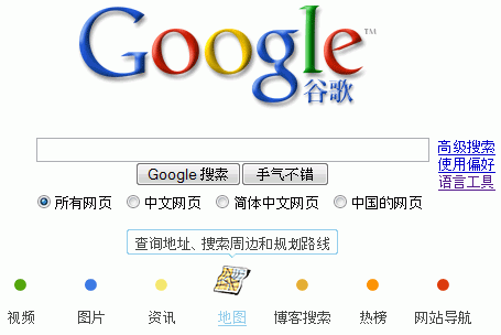Google.cn refreshed interface