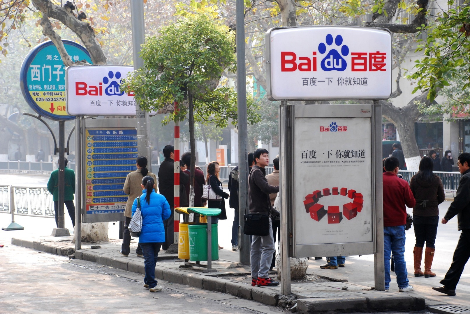 Baidu-Sign-on-Chinese-Street