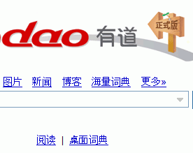 Netease Searches With Yodao
