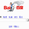 Baidu Adds Obama to Logo