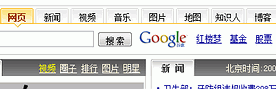 Google China & Sina Partner for Search & AdWords
