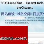 SEO/SEM in China