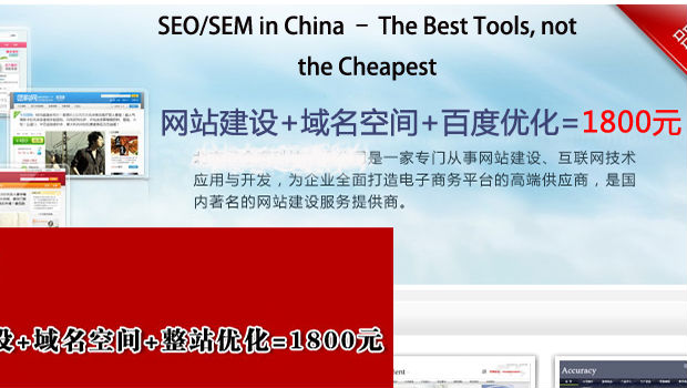 SEO/SEM in China – The Best Tools, not the Cheapest