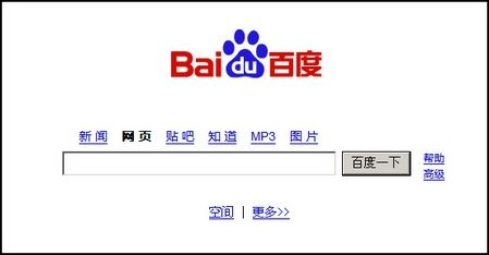 Screenshot taken 01/13/14 of baidu.com