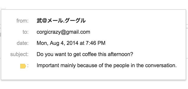 Gmail Now Supports Email Addresses With Non-Latin Characters