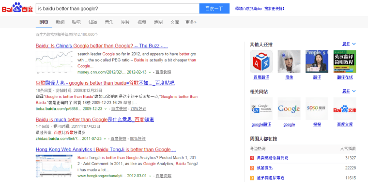 baidu-and-google