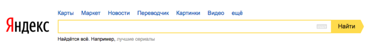 Yandex search box