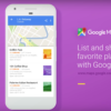 Google Maps Update: Create and Share Lists of Favorite Places