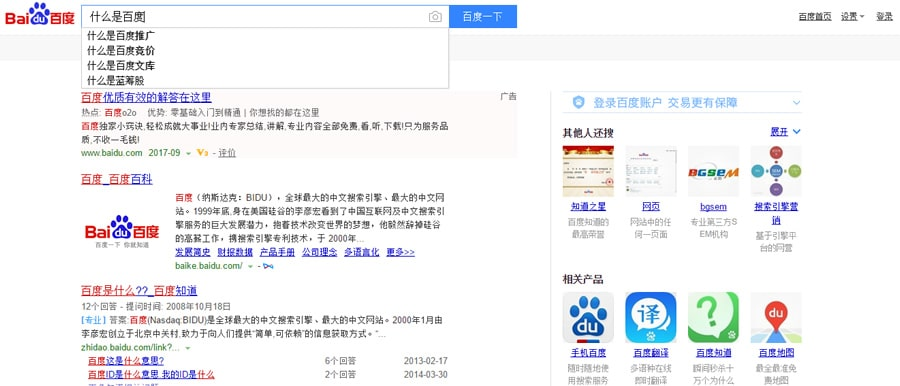 What is Baidu