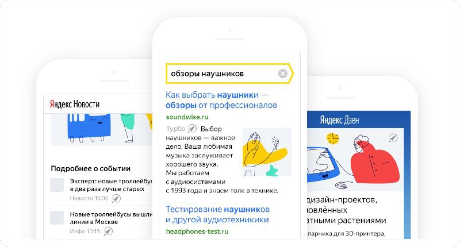 Yandex Introduces Turbo Pages for Publishers