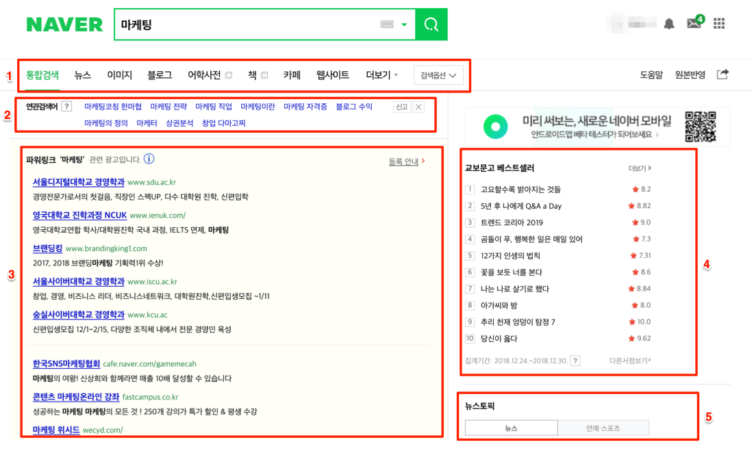 Naver SEO: Best Practices for South Korea