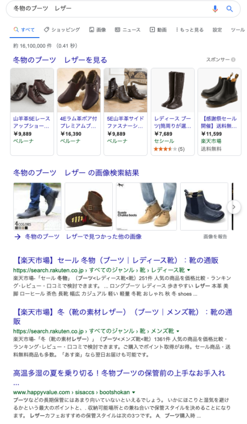Winter boots leather Japan